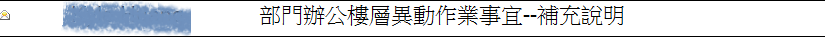 email主旨欄